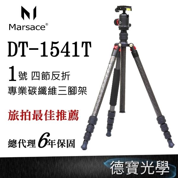Marsace 馬小路 DT-1541T + DB-1 DT專業系列 1號4節反折腳架 專業推薦碳纖維三腳架 風景專業腳架