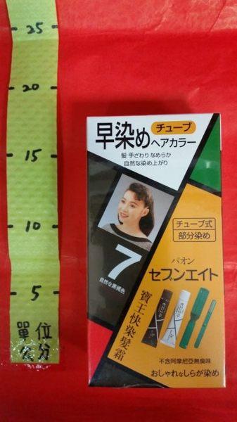 寶王快染髮霜 7號 自然黑褐色