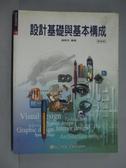 【書寶二手書T8/廣告_ZCD】設計基礎與基本構成_原價480_潘東波