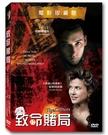 新動國際【致命賭局(DVD)】THE G...