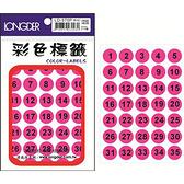 【奇奇文具】龍德 LONGDER LD-570-P 螢光粉紅圓標籤 數字1-100  16mm/210P