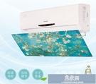 冷氣擋風板壁掛式導風板月子防直吹美的冷氣出風口冷氣遮擋板通用