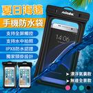 【G4904】《IPX8防水!水中觸屏》NISDA手機防水袋 無邊框全景款 漂浮氣囊款 透明防水手機袋