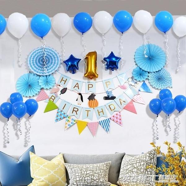 活動生日主題佈置橫幅紙扇套餐派對寶寶周歲氣球背景牆掛飾裝飾品 伊衫風尚3C