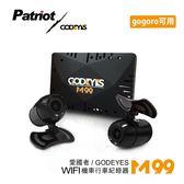 愛國者 GODEYES M99 高畫質720P無線WIFI傳輸防水雙鏡機車行車紀錄器(隨機附16G記憶卡)【速霸科技館】
