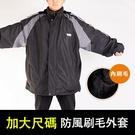 CS衣鋪 加大尺碼 5L-6L 戶外機能 防風 防潑水 內刷毛 保暖外套 騎士風衣 兩色 6267