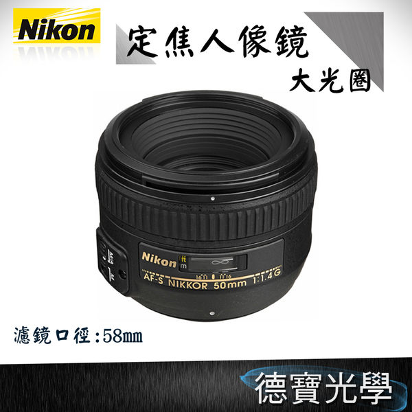 【下殺】NIKON AF-S NIKKOR 50mm f/1.4G 定焦人像鏡 總代理國祥公司貨