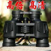 雙筒望遠鏡高倍高清夜視成人兒童觀星手機拍照便攜演唱會望眼鏡『小宅妮時尚』