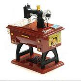 仿木質復古縫紉機音樂盒櫥窗擺設拍攝道具送禮萌萌豬 館
