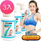 【Minibody纖活】7日快纖機3瓶(30錠/瓶)
