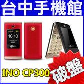 【台中手機館】iNO CP300雙螢幕/大按鍵/大鈴聲/大字體/大音量 可用Line FB 老人機/銀髮族折疊式4G