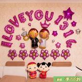 情人節浪漫婚慶求婚結婚婚禮新婚房布置裝飾用品字母鋁膜氣球套餐