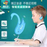 坐姿矯正器 坐姿提醒器兒童學生寫字坐姿矯正器硅膠視力保護器【蘇荷精品女裝】