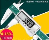 卡尺德國美耐特?電子數顯卡尺不銹鋼游標卡尺高精度0-150mm LX 聖誕交換禮物