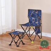 大號 戶外折疊椅沙灘椅子便攜露營凳子釣魚椅凳【福喜行】