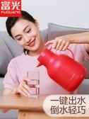 富光保溫水壺保溫壺家用熱水瓶大容量開水壺暖壺家用水壺保溫水瓶  聖誕鉅惠