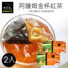 【阿華師茶業】阿薩姆金杯紅茶x2盒►再享加購價奶茶只要32!