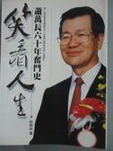 【書寶二手書T9/傳記_HJP】笑看人生 : 蕭萬長六十年奮鬥史_林朝和