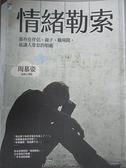 【書寶二手書T4/心理_CKP】情緒勒索_周慕姿