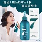 韓國7 HEADSPA 7秒豐盈護髮素300ml