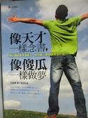 【書寶二手書T9/勵志_QIQ】像天才一樣念書,像傻瓜一樣做夢_辛雄鎮