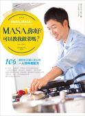 (二手書)MASA,你好!可以教我做菜嗎?:106道好吃又讓人安心的1人份料理配方