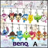 ◆正版 迪士尼 金屬水鑽集線器/防塵塞/耳機線/傳輸線/BENQ A3/A3C3
