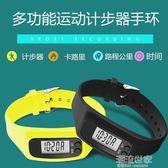 多功能運動計步器老人走路手環學生跑步成人計步數卡路里兒童手錶『潮流世家』