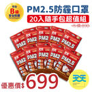 【PM2.5防霾口罩隨手包超值組】紅色警戒專用 每包2入 10包販售共20入 B級安全防護100%台灣製造