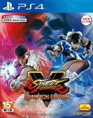 【玩樂小熊】PS4遊戲 快打旋風 5 冠軍版 Street Fighter Champion 中文亞版