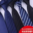 領帶男士正裝商務紅黑色學生職業結婚新郎韓版懶人拉錬西裝襯衫寬「時尚彩紅屋」