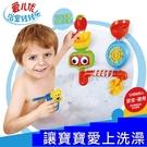 愛兒優 洗澡轉轉樂 花灑 轉轉樂 戲水玩具 浴室玩具 浴室戲水 轉轉樂水車 流水 洗澡玩具【塔克】