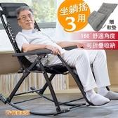 【G+居家】無段式休閒躺椅-摺疊搖椅款(含坐墊)