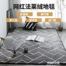 地毯 190*300cm地毯臥室客廳地墊...