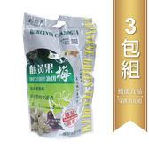 九龍齋--藤黃果油切梅180g/包*3包(大顆裝)