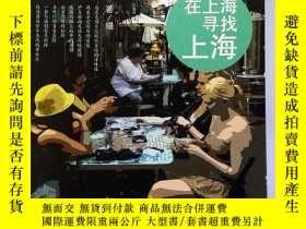二手書博民逛書店罕見在上海尋找上海Y37363 文匯出版社 出版2013