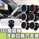 E68精品館 360度 旋轉 冷氣口 磁力支架 手機支架 車用 手機架 多角度 IPHOEN 三星 HTC OPPO ASUS 支架