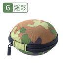 耳機收納盒(迷彩/G)