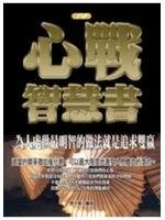 二手書博民逛書店 《心戰智慧書-超智慧09》 R2Y ISBN:9576856051│曾平嘉