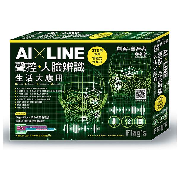 【FLAG S 創客】自造者 - AI×LINE 聲控 / 人臉辨識生活大應用 FM611A