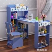兒童書桌學習桌椅套裝寫字桌家用學習桌台椅子升降小學生桌子課桌MBS『潮流世家』