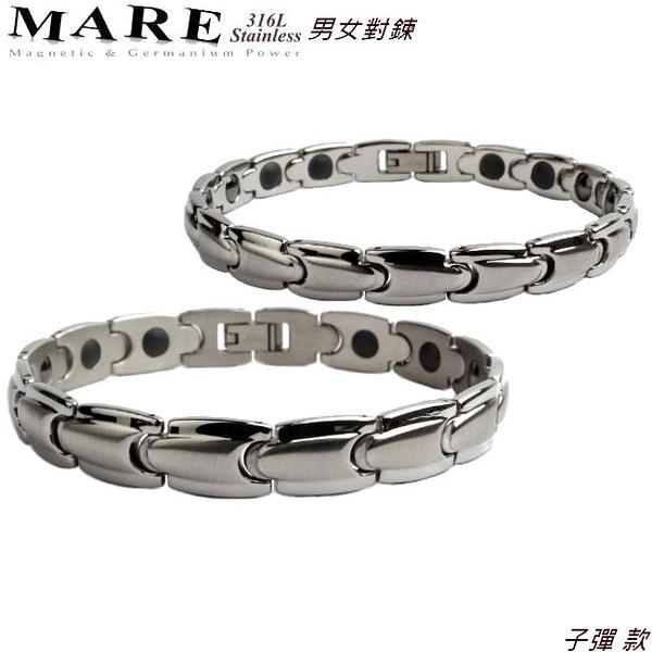 【MARE-316L白鋼】男女對鍊 系列:子彈 款
