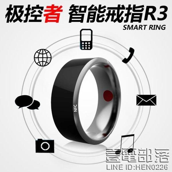 智慧戒指 NFC高科技 魔戒指環 情侶戒指 智慧型穿戴式指環 設備【萊爾富免運】