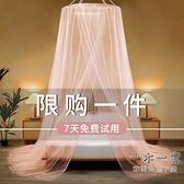 蚊帳 圓頂式蚊帳吊頂式家用單人床免安裝可折疊夏天2021年方便拆洗【樂淘淘】