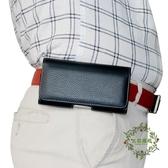 手機包掛腰包穿皮帶男士老人放褲腰間皮套袋殼橫款式6寸6.5寸通用