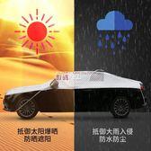 汽車遮罩汽車遮陽罩車衣防曬車罩隔熱車用遮陽窗簾防雨加厚通用半罩車罩套 數碼人生igo