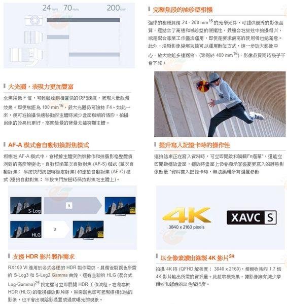 送64G+原電*3+原廠座充+相機包+AR-R2等11好禮 SONY DSC-RX100VI RX100M6 台灣索尼公司貨