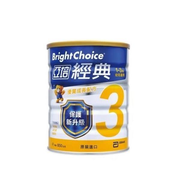 亞培經典3號 優質成長奶粉850g X1罐 599元(買6罐送一罐)(超取限4罐)