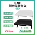 【刀鋒】BLADE顯示器置物架 小號 現貨 當天出貨 台灣公司貨 收納架 陳列架 手機支架 桌面整理
