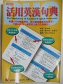 【書寶二手書T8/語言學習_AO5】活用英漢句典_1997年